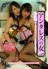 アンタレスの女 vol.07 番外編 絡み合うレズプレイ~女王たちの休日~