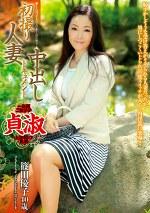 初撮り人妻中出しドキュメント 篠田優子 四十歳