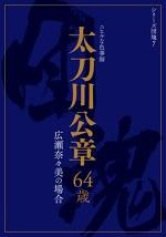 シリーズ団塊7 広瀬奈々美の場合 太刀川公章 64歳
