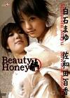 Beauty Honey 白石まゆ・佐和田百香