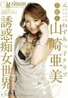 Age26 山崎亜美3 芸能人 誘惑痴女世界