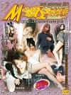 M的願望症候群 DVD EDITION Ⅸ