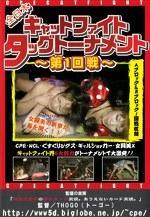 全日本キャットファイトタッグトーナメント 第一回戦