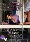 不妊治療クリニックで孕まされて・・・ 松井優子 35歳