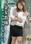人妻女教師 私は毎日校内で犯される。 葉月奈穂