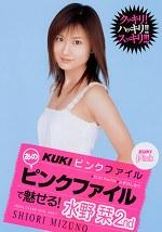KUKIピンクファイル 水野栞2nd