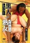 動くビニール本シリーズ3 黒人レスラーVSイキまくり熟女
