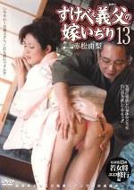すけべぇ義父の嫁いぢり13
