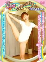 ぴちっ娘スポーツVOL.25 優香ちゃん