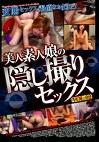 美人素人娘の隠し撮りセックス VOL.02