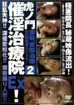 虎ノ門催淫治療院 Ex! 2
