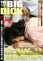40cm級メガチ○ポをマッサージ中に突然出された若妻は股を開くのか!?