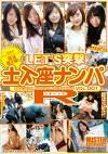 LET'S突撃土下座ナンパR(リターンズ) VOL.001