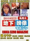 【2003年度版】地下最新映像マガジン VOL.4