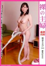 裸の主婦 明星ちかげ(35)練馬区在住