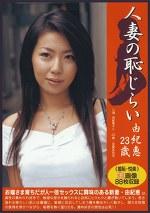 人妻の恥じらい 由紀恵23歳