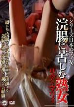 シリーズ日本のマゾ女 浣腸に苦しむ熟女 リアとマリィ