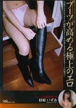 フェッチ&脚線美 vol.10 ブーツが高める極上のエロ