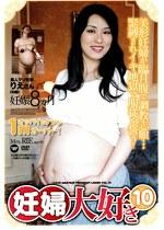 妊婦大好き 10