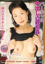 バーチャル中出し近親相姦 里中亜矢子57歳