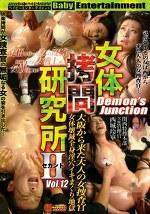 女体拷問研究所 セカンド VOL.12