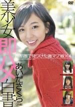 美少女即ハメ白書 20