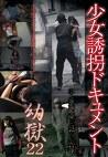 幼獄 22 少女誘拐ドキュメント