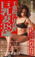 こんにちはオバさん 千葉松戸市在住巨乳妻38歳