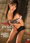 pride・・・初恥 19歳の衝撃!! 華島未央