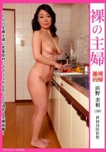 裸の主婦 浜野美和(38)世田谷区在住