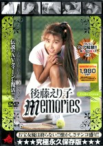 後藤えり子 Memories