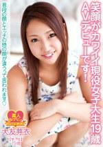 笑顔がカワイイ現役女子大生19歳 AVデビューです! 普段の顔とエッチの時の顔が違うって言われます 大友芽衣 学生 19歳