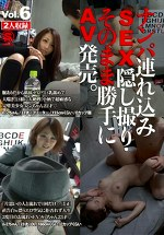 ナンパ連れ込みSEX隠し撮り・そのまま勝手にAV発売。Vol.6