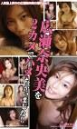 広瀬奈央美を2カメでハメちゃいました!!