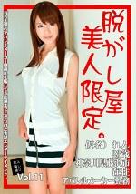素人騙し撮り 脱がし屋 美人限定 Vol.11