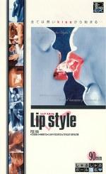 Lip style リップスタイル