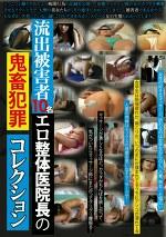 流出被害者10名 エロ整体医院長の鬼畜犯罪コレクション