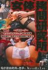 女体拷問研究所 vol.1 モデルプロダクション美人女社長強制連行!残忍なる猥褻拷問に陥落す!