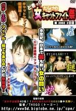 どきッ!!女だらけのキャットファイト祭2003 2日目
