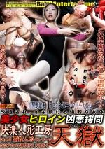美少女ヒロイン凶悪拷問 快楽人形工房 天獄 Vol.4