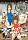 MHW女子プロレス Vol.1 フレッシュマンサバイバー 61分3本勝負