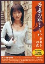 若妻の恥じらい 亜希子23歳
