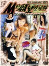 M的願望症候群 DVD EDITION 14