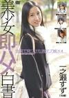 美少女即ハメ白書 23