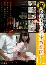 新・歌舞伎町 整体治療院 01