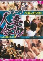 ガチンコ人妻合コン Part5