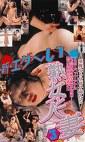 新・エグ〜い熟女と人妻3