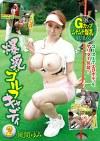 爆乳ゴルフキャディ 2