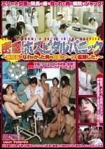 密室!ホスピタルパニック〜病院長になれなかった男が女医とナースを監禁した。〜