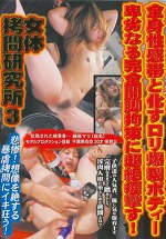 女体拷問研究所 vol.3 全身性感帯と化すロリ爆裂ボディー 卑劣なる完全開脚拘束に超絶痙攣す!